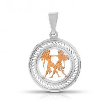 Подвеска из серебра, знак зодиака Близнецы
