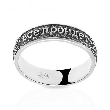 Кольцо Царя Соломона из серебра