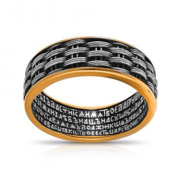 Кольцо Отче Наш из серебра