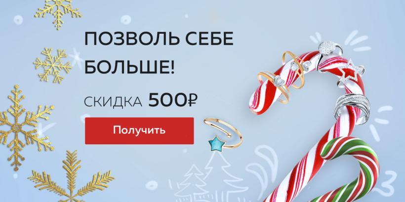Дарим 500 рублей на покупки!